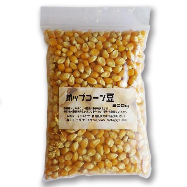 bm-332s 【200g入】ポップコーン豆