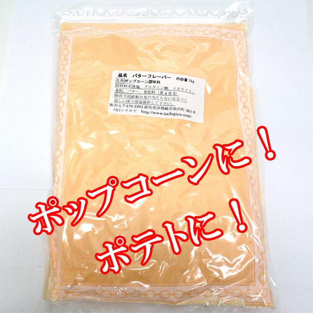 bm-508 【1kg】ポップコーン用バターフレーバー塩味調味料