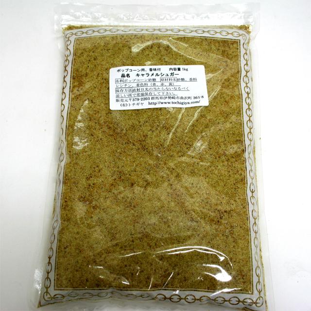 bm-510 ポップコーン用調味料キャラメル味 1kg