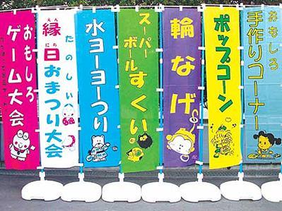 bn-015aki 模擬店用のぼり旗