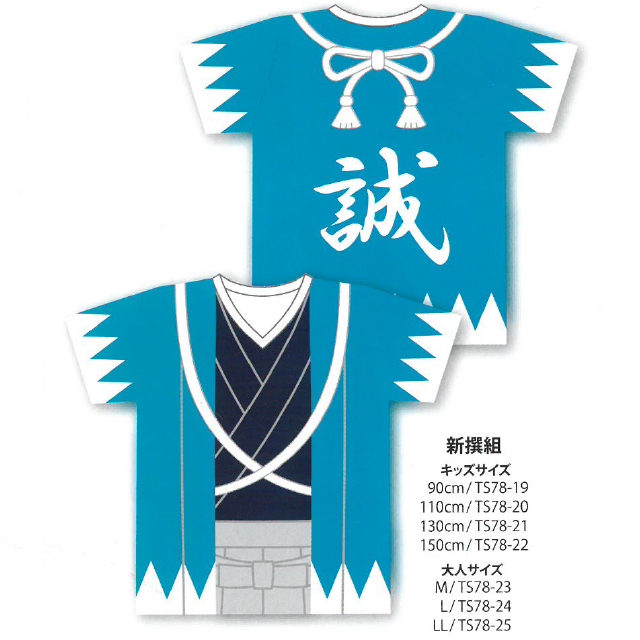 bn-052amas ジャパニーズTシャツ 新撰組 1枚
