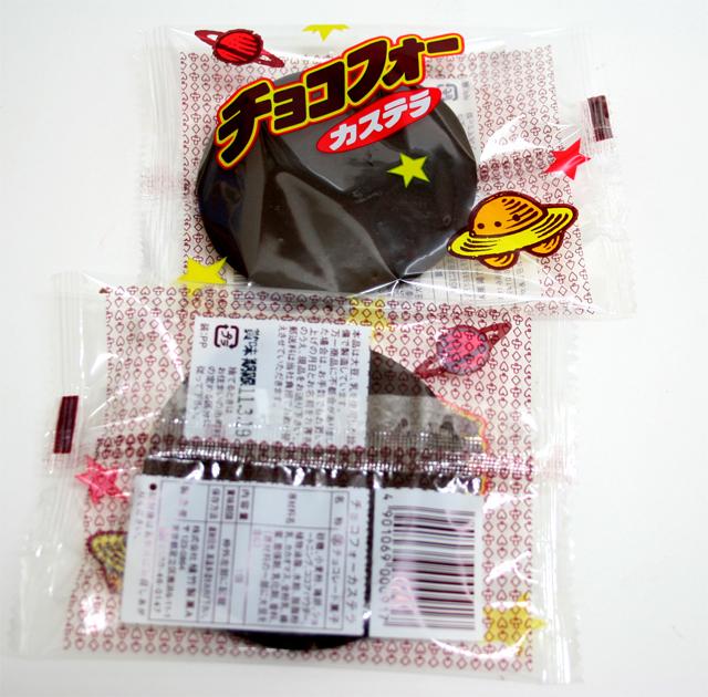 cho-08 チョコフォーカステラ 30入【チョコフォーかすてら/駄菓子】