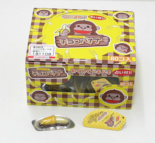 cho-37 チョコバナナ 80入【駄菓子】