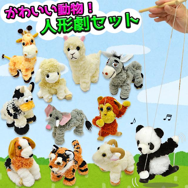 gb-433 かわいい動物 人形劇セット(あやつりダンシングペット) 11種 15入