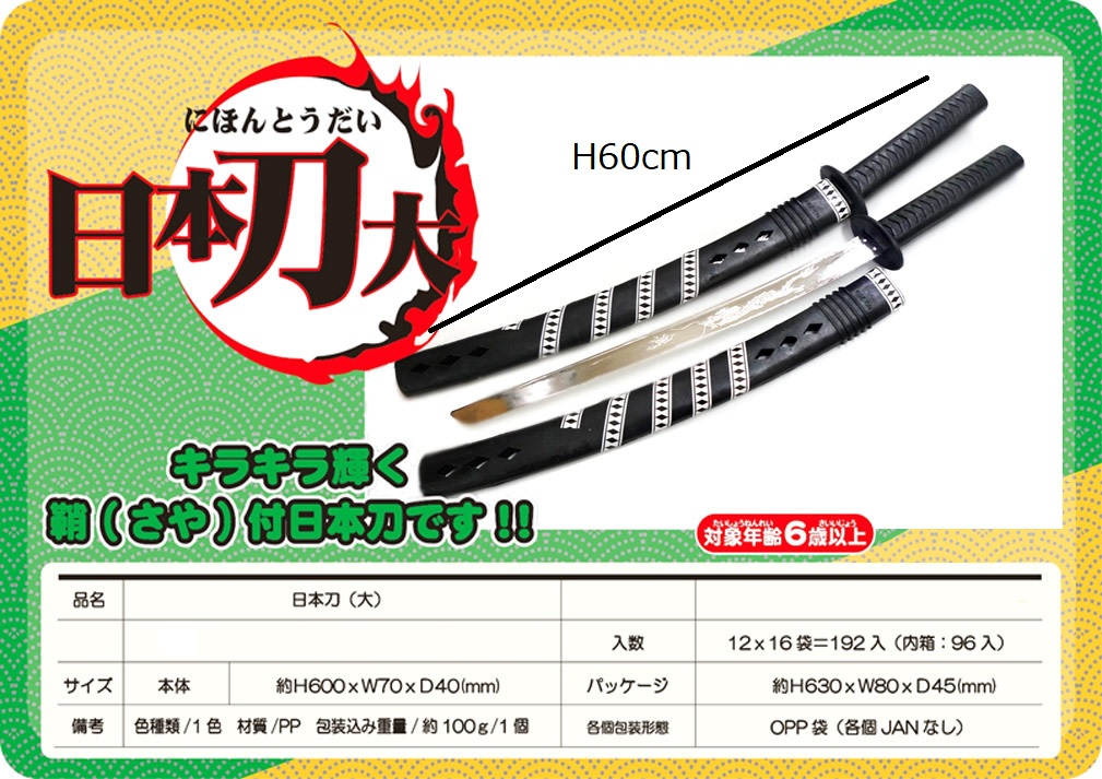 鬼滅の刃似の日本刀