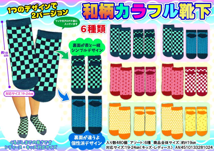 和柄カラフル靴下