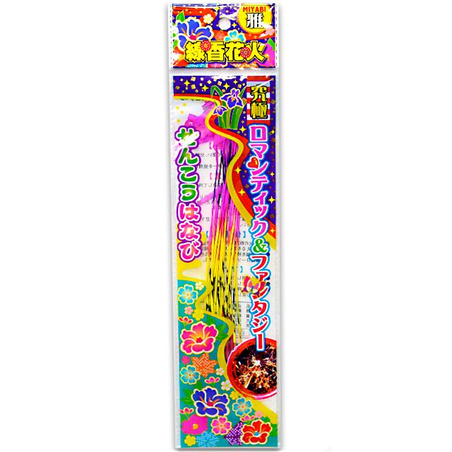 ht-042 100円 雅 線香花火(雅山菊花/せんこう花火)20本入 10袋入