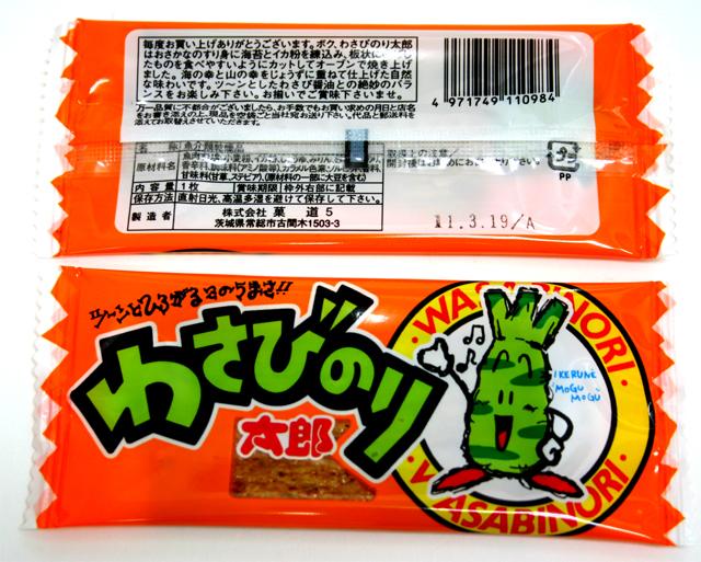 ika-03 12円 わさびのり太郎 30入【駄菓子】