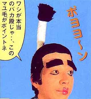 jk-079 【残りわずか】DX若殿様(マユ毛付)