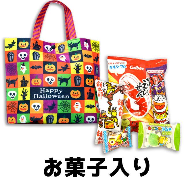 ハロウィントートお菓子01b