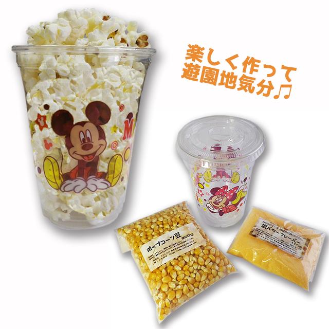 kta-116 【ミッキーミニー蓋付PETカップ入】ポップコーン作りミニセット【塩バター味】