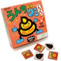 ata-50 うんちくんグミ 100付 【駄菓子】