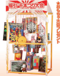 bg-504btai 千本つり大会用おもちゃのみ50個セット(コード20670/15000)