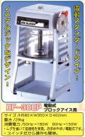 bm-012r 【レンタル】かき氷マシーン HF-300P 1台