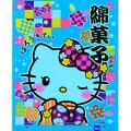 bm-207ktb 【小ロット】綿菓子袋(キティちゃんブルー)20枚入(わたがし用袋)