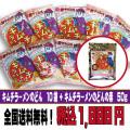bm-523 【クリックポスト便で全国送料無料】元祖キムチラーメンのどんの素 販売記念 お試しセット