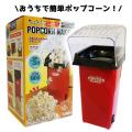 bm-525ima ポップコーンメーカー【POPCORN MAKER】(ポップコーン機・ポップコーン製造機)