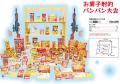 bp-061t お菓子射的バンバン大会(20334/26800)