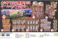 bp-646btai 大江戸!花火夏祭りだ!どーん!!プレゼント 100名様用(コード21439/25500)