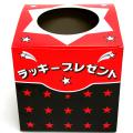 bt-004mai 【紙製・組立式】抽選箱(小)組立式、紙製