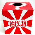 bt-070mai 【紙製・組立式】抽選箱(大)組立式、紙製