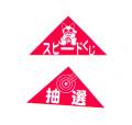 bt-078aki エアー抽選器専用くじ(貼り、完成品) 20枚