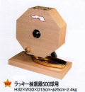 bt-215sim ラッキー抽選器 500球用(木製抽選機)