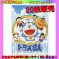 bm-207do 【小ロット】綿菓子袋 (ドラえもん)20枚入(わたがし用袋)