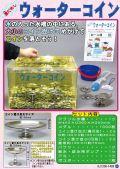 yu-131r ウォーターコイン、レンタル