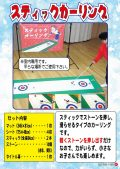 yu-142raki スティックカーリング レンタル