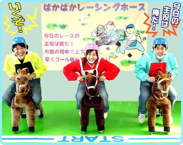 yu-088r ぱかぱかレーシングホース、レンタル