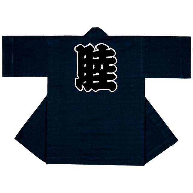 半纏(はんてん・法被・はっぴ) 紺