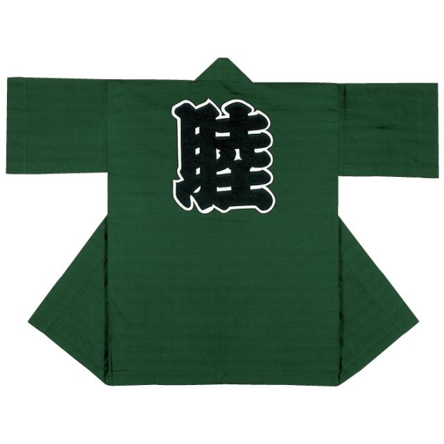 半纏(はんてん・法被・はっぴ) 緑