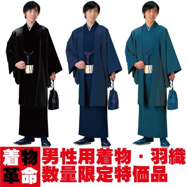 【大特価】【仕立て上がり】紳士用着物・羽織(袷仕立て)