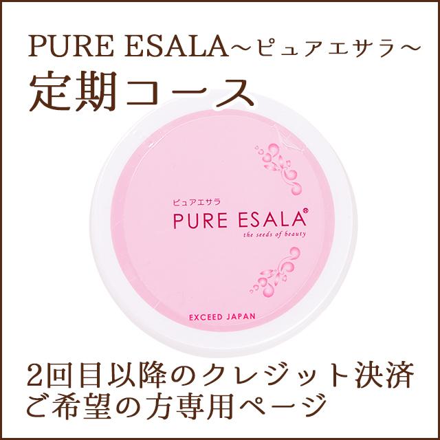 【2回目以降のクレジット決済お申込み】PURE ESALA~ピュアエサラ~定期コースご利用中のお客様専用~