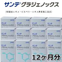 サンテグラジェノックス 12ヶ月分 商品画像