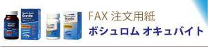 FAX注文用紙 サンテルタックス