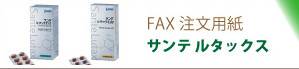 FAX注文用紙 ボュロムキュバイト
