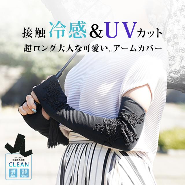 UVカット率99.9% 冷感アームカバー レディース 可愛い uv対策 接触冷感 uvケア 日焼け対策 ロング 腕カバー UV手袋 吸収速乾 抗菌防臭 涼しい 日焼け防止 遮光 おしゃれ