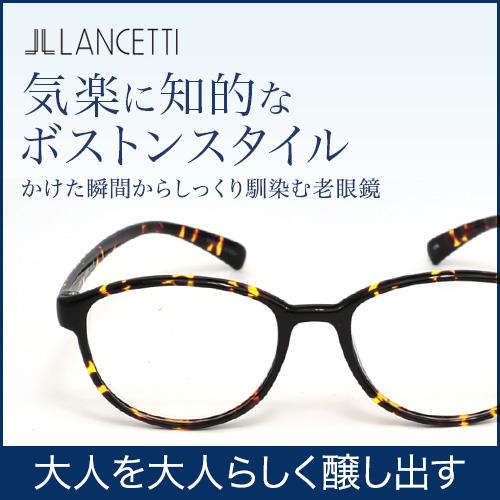 老眼鏡 おしゃれ 男性用 女性用 ランチェッティ シニアグラス ブラック LC-R509C メガネ拭きセット|めがね レディース メンズ リーディンググラス i4u 軽量 黒縁メガネ グラス 軽い 度付き眼鏡 ファッション小物