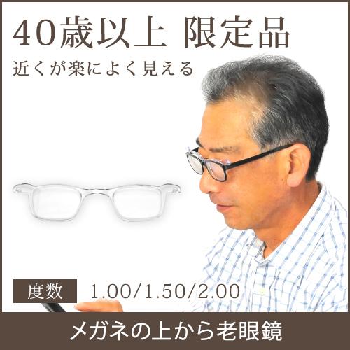40歳以上 限定品 近くが楽によく見える内掛け老眼鏡 UK-001