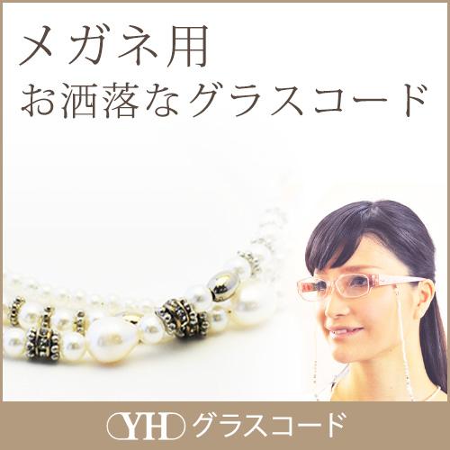 メガネに付けて使うお洒落なグラスコード YHグラスコード