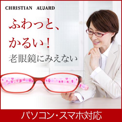 老眼鏡ランキング1位☆オシャレなリーディンググラスオリジナルケース、メガネ拭きセットAIRLUCEエアルーチェ眼鏡ランキング1位☆オシャレなリーディンググラスオリジナルケース、メガネ拭きセットクリスチャンオジャール