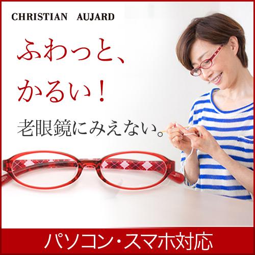 老眼鏡ランキング1位☆オシャレなリーディンググラスオリジナルケース、メガネ拭きセットAIRLUCEエアルーチェ