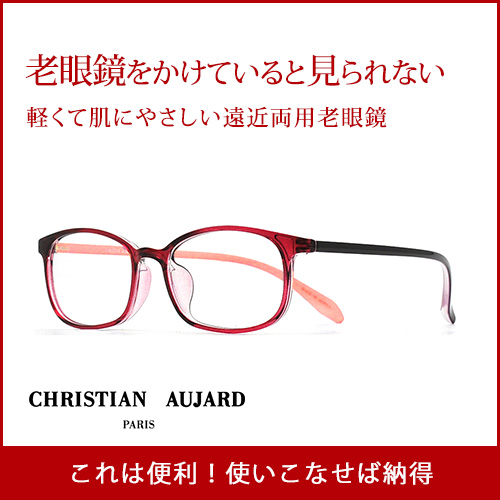 遠近両用老眼鏡 おしゃれ 女性用 PC老眼鏡 CA-R306