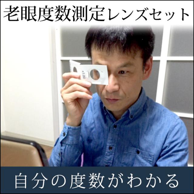 自分で度数を測る 老眼度数測定レンズセット【ゆうパケット可】
