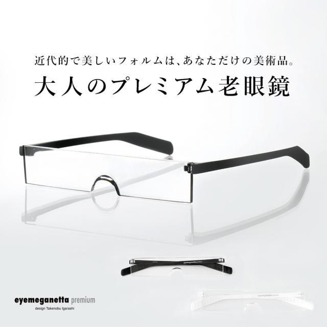 アイメガネッタ プレミアム eye meganetta premium 老眼鏡 男性 女性 おしゃれ シニアグラス リーディンググラス