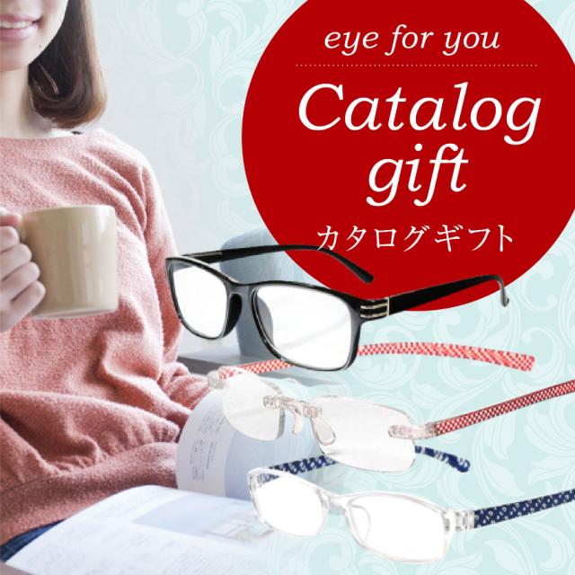 「度数がわからない」を解決!老眼度数測定レンズ付きカタログギフト