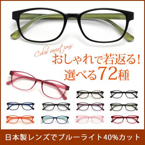 超軽量シニアグラス 丈夫でしなやかな老眼鏡 i4u-111C 老眼鏡 男性用 女性用 ブルーライト40%カット