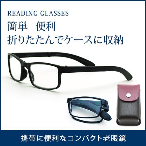 持ち運び簡単! 携帯に便利な KZ-R102 老眼鏡 男性用 ブルーライト15%カット
